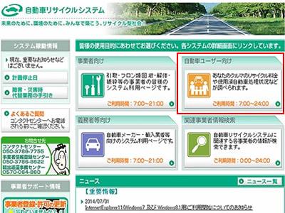 システム 自動車 リサイクル