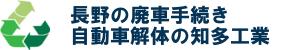 長野の廃車手続き自動車解体の知多工業